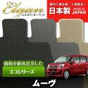 【ダイハツ】ムーヴ 専用フロアマット [年式:H26.12-] [型式:LA160S] 4WD (エコシリーズ) 【送料無料】 Elgan(エルガン)