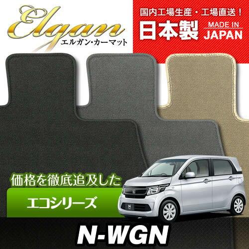 【ホンダ】N-WGN 専用フロアマット [年式:H25.11-] [型式:JH1,2] (エコシリーズ) 【送料無料】 Elgan(エルガン)