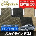 【日産】スカイライン 専用フロアマット [年式:H07.01-10.05] [型式:R33] 4WD 2ドア GT-R含 (デラックスシリーズ) 【送料無料】 Elgan(エルガン)