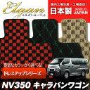 【日産】NV350・キャラバンワゴン 専用フロアマット [年式:H24.06-] [型式:KS#E26] GX,10人乗車,オートスライドドア車不可 (ドレスアップシリーズ) 【送料無料】 Elgan(エルガン)