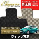 【トヨタ】ヴィッツRS 専用フロアマット [年式:H22.12-] [型式:NCP131] 2WD (ベーシックシリーズ) 【送料無料】 Elgan(エルガン)