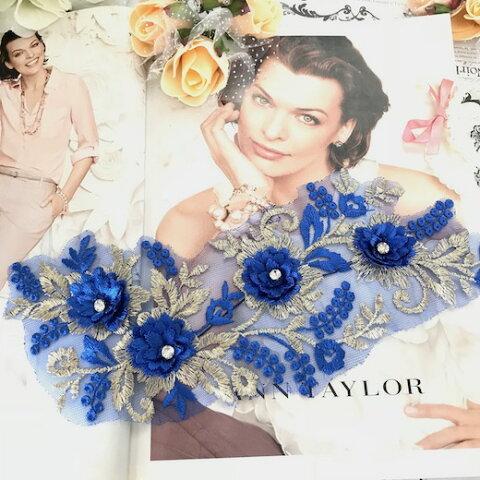 モチーフレース 3D パール付き ブルー 刺繍 ハンドメイド パーツ