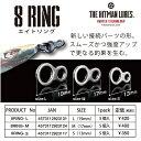 8 RINGヒットマンジグ専用パーツLサイズ(19mm) 5個入ヒットマン66
