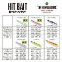 ヒットマンちゃんねるHIT BAIT3inch(7.5cm)1パック6本入りカツオ トローリング