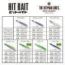 ヒットマンちゃんねるHIT BAIT2.5inch(6cm)1パック6本入り和歌山沖 カツオ