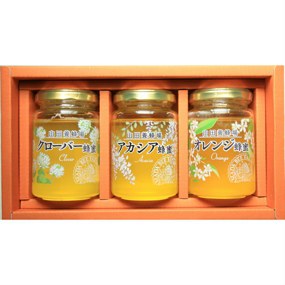 山田養蜂場 世界の蜂蜜 3本セット