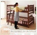 「ロータイプ2段ベッド(天然木コンパクト分割式)≪fine≫」シングルベッドにもなる分割式。ロータイプの2段ベッド。床板はすのこ仕様で湿気とさよなら!手彫り家具