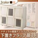 「下置きフラップ扉3列・ナチュラルリビング収納 ≪Natural≫」アジアン家具 安い お好みで組み合わせて作る私だけのナチュラルリビング収納 。フラップ扉で見せる収納も。