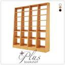 「無限に横連結出来る本棚 ≪+Plus≫本体+横連結棚×3」アジアン家具 安い 壁一面に無限に横連結出来るブックシェルフ 。3cmピッチで棚板も自由自在に調節出来ます。