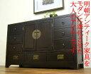 「ミンプラスリビングボード茶」「チェスト」「キャビネット」アジアン家具、アンティーク家具、アジアンテイストなインテリア雑貨やクラシック家具の激安家具通販!手彫り家具