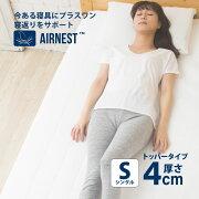 エアネスト マットレス シングル 4cm 高反発 3次元構造 腰をしっかり支える 通気性抜群 洗えるマットレス ベーシックタイプ