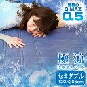 敷きパッド セミダブルサイズ 極涼 接触冷感 QMAX0.5 ひんやり 涼感 3.6倍冷たい 吸水速乾 丸洗い