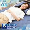 冷感一掃セール接触冷感 敷きパッド シン