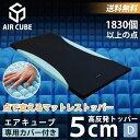 エアキューブ 高反発マットレス トッパー ダブル 5cm 洗える 専用カバー付き 特殊立体凹凸構造 体圧分散 3D特殊カット 折り畳み 車中泊 持ち運び便利