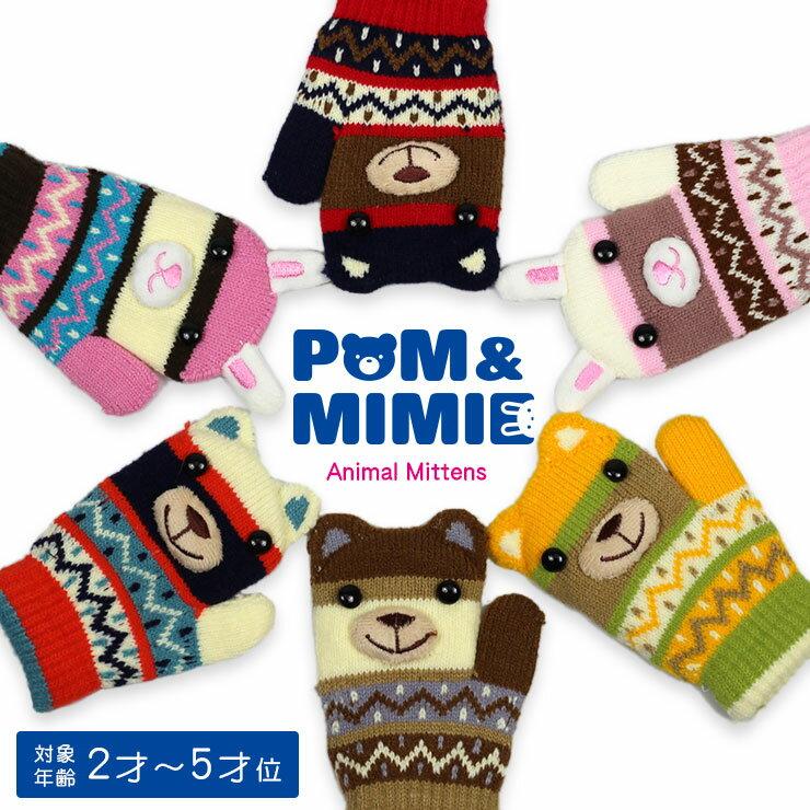 手袋キッズひも付きミトン型グローブ6色POM&MIMIE子供用幼児てぶくろ1才2才3才4才5才ミトン