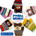 手袋 キッズ ひも付きミトン型 グローブ 6色 POM&MIMIE 子供用 幼児 てぶくろ 1才 2才