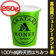 【アラタキハニー】 マヌカハニー 250g|蜂蜜|はちみつ|100%天然|ニュージーランド産|ARATAKI 10P11Sep16