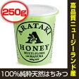 【アラタキハニー】 マルチフローラwithマヌカハニー 250g|蜂蜜|はちみつ|100%天然|ニュージーランド産|ARATAKI 10P18Jun16