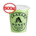 【アラタキハニー】 マルチフローラwithマヌカハニー 500g|蜂蜜|はちみつ|100%天然|ニュージーランド産|ARATAKI