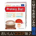 DHCプロティンダイエット ココア味【プロテイン7袋入】 中澤裕子 | プロテイン | 痩せる | コエンザイムQ10 10P11Sep16