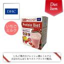 【旧パッケージSALE】【DHCプロティンダイエット】いちごミルク味(プロテイン7袋入)