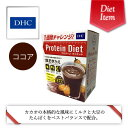 【旧パッケージSALE】【DHCプロティンダイエット】ココア味(プロテイン7袋入)