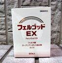 頭のサプリ フェルゴッドEX 3個セット フルゴッドをパワーアップ フェルラ酸  ポイント10倍