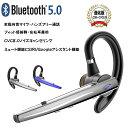品質保証 保証付き ワイヤレスイヤホBluetooth ヘッドセット5.0 ワイヤレスブルートゥースヘッドセット 耳掛け 高音質片耳 携帯電話用 ハンズフリー通話 左右耳兼用 Bluetoothイヤホ