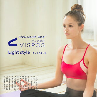 Choose Sports Bras light style ヴィスポス VISPOS color / inner / bra / Yoga / running / sports inner / fitness / Bras / bra top / drying / featured / secures / 10P13oct13_b