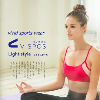 Secures the sports bra style light vispos VISPOS bra bra