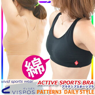 Sports Bra daily style ヴィスポス VISPOS / bra / Yen //VISPOS/ sport inner / yoga / running / ski / bra / snowboard / Golf / junior Bra / White / junior / 10P13oct13_b