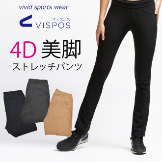 ヴィスポス VISPOS4D beauty legs stretch pants and yoga pants / Office / uniforms / Este and beauty leg pants bootcut / straight / casual / yoga wear / uniforms / ladies / high tension /