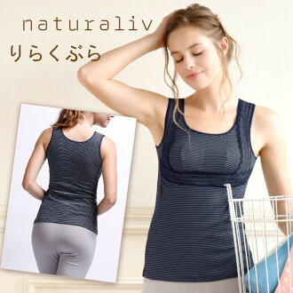 Natura live TRD go learn from tank top correction / soft/bra/non-wirebrager/re-issue guitars and soft bra/bra top/cup with tank top and cotton mixed and with Cup / Bra / Women's fs3gm
