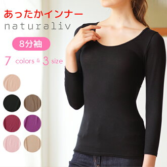 Was a sleeve round neck ★ / inner ナチュラリヴ 8 minutes, ladies / Symphony / do/not / moisture heat / insulation / moisturizing wet / thin / biz / long sleeve / electrostatic prevention u neck / drinks / 7 minutes sleeves than 8 minutes sleeves / antibacteria