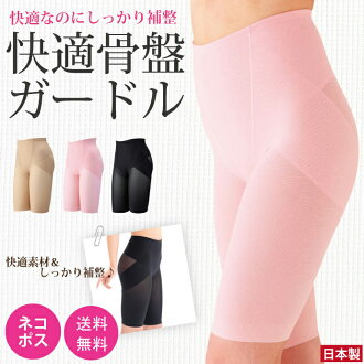 Pelvis correction comfort pelvic girdle pelvic floor muscle support purpose make-up fs3gm
