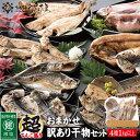 訳あり干物セット おまかせ 海鮮 詰め合わせ 4種1kg以上 製造元直売 メガ盛り アウトレット干物 【冷凍便】