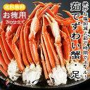【冷凍便 送料無料】ボイルずわい蟹《足》たっぷり2キロ【ズワ...