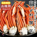 【冷凍便 送料無料】ボイルずわい蟹《足》たっぷり3キロ【ズワ...