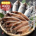 日本海産小アジ一塩干し400g7〜10尾パック 産地直送!冷蔵便・常温便との同梱不可
