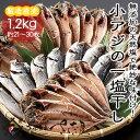 日本海産 小アジ干物 1.2kg 400g 7〜10尾入り×3パック【冷凍便】