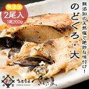 《あす楽》【日本海産】ノドグロ一塩干し《大》200g前後2尾パック干物・ひもの・一夜干し 特大 大きい