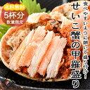 数量限定 せいこ蟹甲羅盛り 5個セット 通常7999円【冷凍便】...