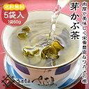 《あす楽》【送料無料】めかぶ茶5袋お買得セット冷凍便・冷蔵便との同梱不可