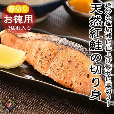 《冷凍便》沖獲り天然紅鮭《切身》べに若厚切りで3切れ冷蔵商品・常温商品との同梱不可