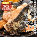 キングサーモン《切り落とし》【徳用】訳あり3キロパック
