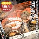 【BBQ】海鮮缶焼きセット【5種】【送料無料】あわび ずわいがに さざえ 殻付き牡蠣 赤えび 冷凍海鮮 バーベキュー バーベキューセット bbqセット