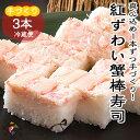 【冷蔵便 送料無料】紅ずわい蟹棒寿司徳用3本詰め合わせ越前漁...