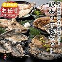 【訳あり】【冷凍便】おまかせ訳あり干物セット 5種 1.2k...