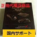 1年保証【全国送料無料】VenomX VENOM-X V3 Controller 日本語版正規品 (for PS3/ PS4/ XBOX 360/ XBOX O...