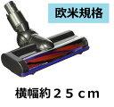 【全国送料無料】Dyson DC58 DC59 DC61 DC62 Carbon fibre motorised floor tool ダイソン純正 カーボンファイバー搭載モーターヘッド